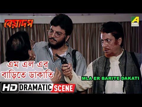 M.L.A Er Barite Dakati   Dramatic Scene   Chiranjeet   Biplab Chatterjee