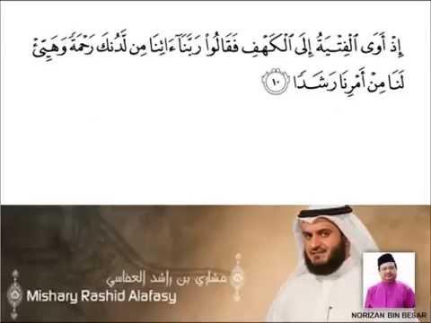 (NB) Mishary al-Afasy - Surah Al-Kahfi  Ayat 1-10