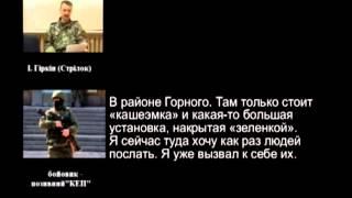 МВС має докази участі військових частин РФ у бойових діях на стороні терористів