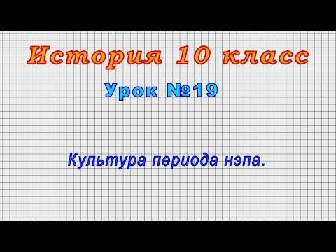 История 10 класс (Урок№19 - Культура периода нэпа.)