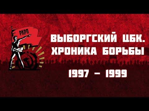 Выборгский ЦБК. Хроника борьбы (1997-1999)