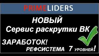 PrimeLiders   Брат   TopLiders