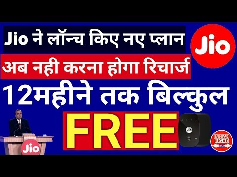 Jio FREE for 1 Year -- Jio के सारे Plan फ्री, रिचार्ज की जरुरत नही - 동영상