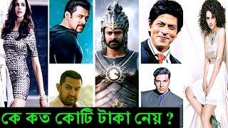 বলিউডের কোন নায়ক নায়িকা কত কোটি রুপি নেয় ১টি ছবির জন্য ??? শাহরুখ খান সালমান খান | Bollywood News