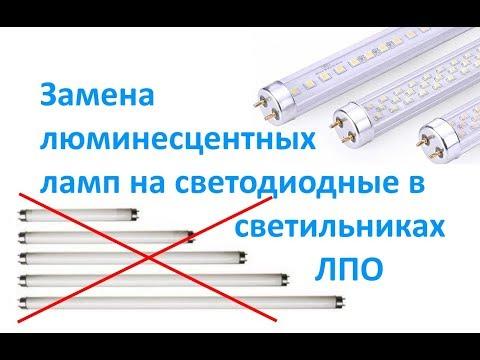 Замена люминесцентных ламп на светодиодные в светильниках ЛПО
