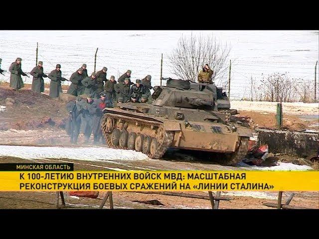 100-летие внутренних войск МВД отпраздновали масштабной реконструкцией на «Линии Сталина»