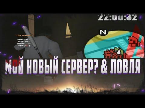 МОЙ НОВЫЙ СЕРВЕР & ЛОВЛЯ ДОМОВ НА АРИЗОНА РП + БОНУС / АРИСТАР