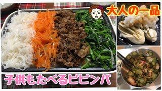料理動画【アフレコ入り】夕食作り☆ビビンバ♪牡蠣♪たこ三品作ってます