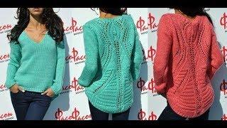 Пуловер с Ажурной Спинкой Спицами - 2019 / Pullover with Openwork Knitting
