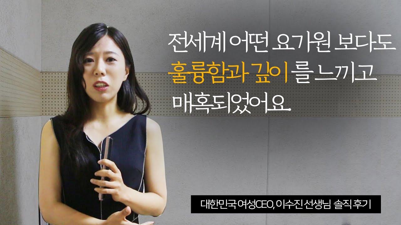 """""""국내에 이런 마스터가 있다니! 완전히 매혹되었어요."""" 대한민국 여성CEO 이수진 선생님의 나디아요가 RYT200 국제요가자격증 솔직후기"""