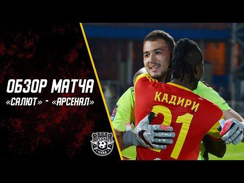 Salyut-Belgorod Arsenal Tula Match Highlights