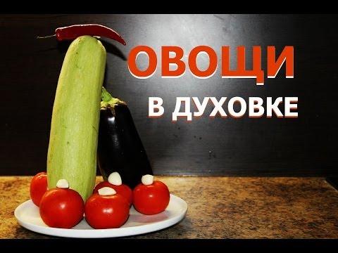 Тушеные кабачки с овощами на