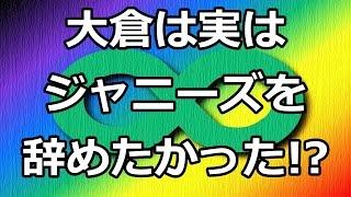 関ジャニ∞大倉忠義、ジャニーズを辞めたかった過去を語る 関ジャニ☆チャ...