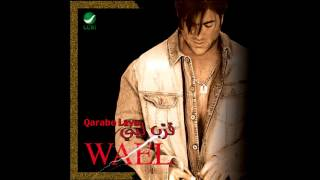 Wael Kfoury ... Qarabe Laya | وائل كفوري ... قرب ليي