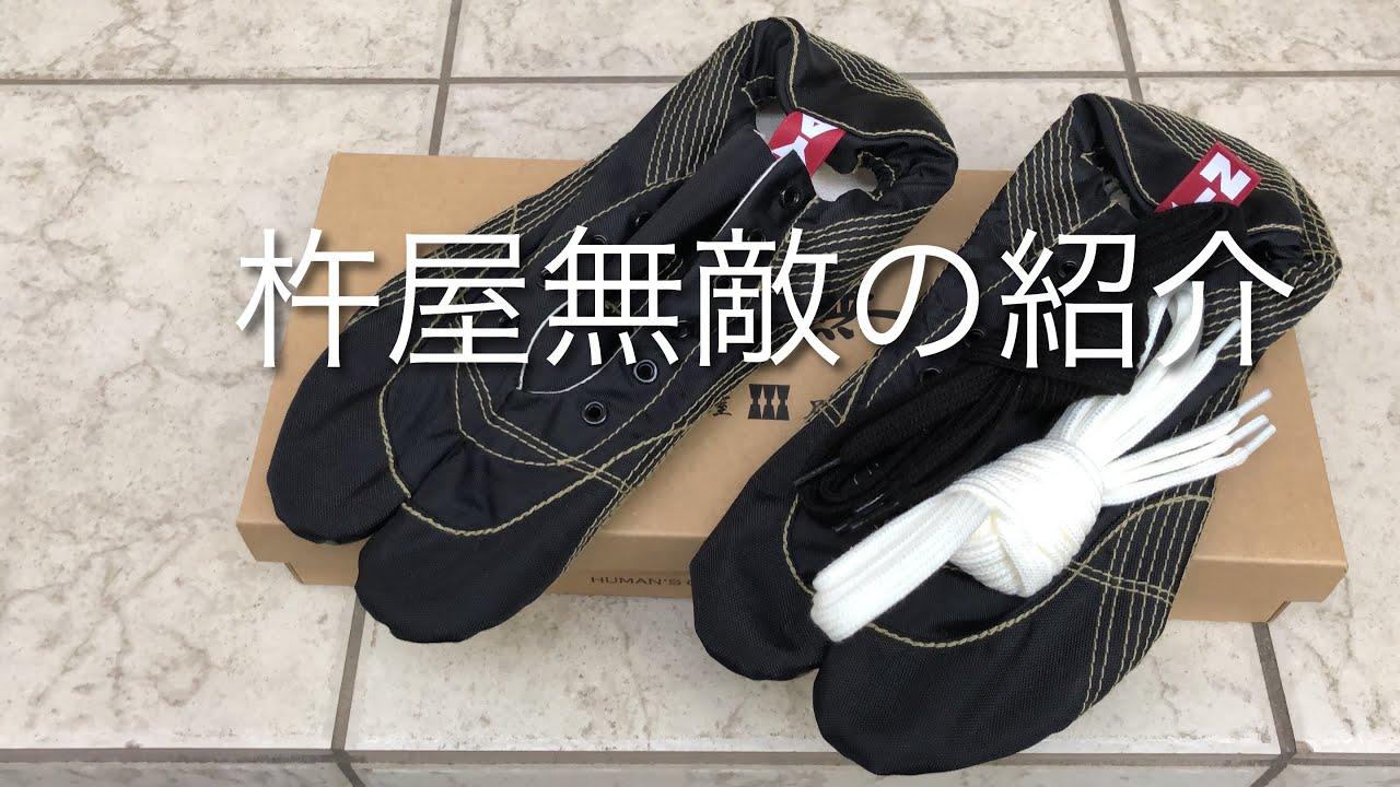 ワラーチと杵屋無敵(muteki)の紹介 1/2 [2019/04/21]VLOG - YouTube