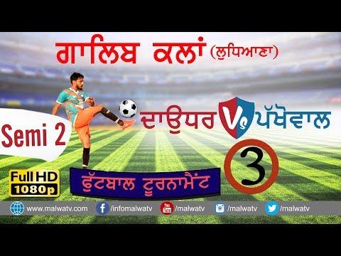 DAUDHA vs PAKHOWAL | SEMI 2 🔴 at GALIB KALAN (Ludhiana) 🔴 FOOTBALL TOURNAMENT - 2017 🔴 Part 3rd