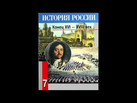 § 1 Внутренняя и внешняя политика Бориса Годунова