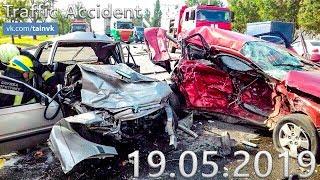 Подборка аварии ДТП на видеорегистратор за 19.05.2019 год