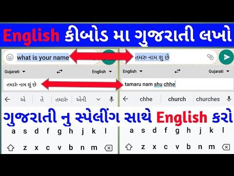 how to gujarati typing - Myhiton