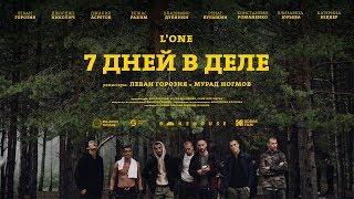 Скачать L ONE 7 дней в деле премьера фильма 2018