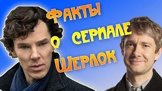 ФАКТЫ О СЕРИАЛЕ ШЕРЛОК || by lautoup