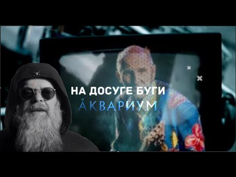 Аквариум | Досуги-Буги (unofficial Video)