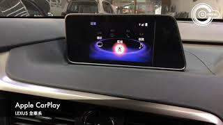 辰祐汽車音響 LEXUS 凌志 雷克薩斯 全車系 15年後 專用Carplay模組