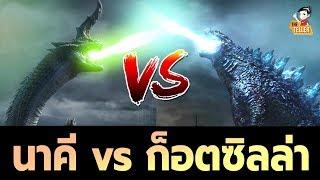 นาคี vs ก็อตซิลล่า ใครจะเก่งกว่ากัน ราชนีพญานาค ปะทะ ราชาแห่งสัตว์ประหลาด !?
