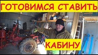 Заводим КИТАЙЦА с толкача / Подготовка к установке кабины