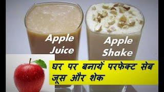 घर पर बनायें परफेक्ट सेब जूस और शेक | Apple Juice & Apple shake Recipe | Perfect Apple Shake & Juice