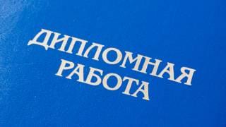 видео Заказать дипломную работу в Киеве