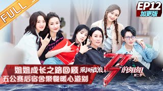 """Sisters Who Make Waves 2""EP12-2: Sisters are hard to say goodbye to each and the dormitory life!"