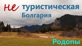 Нетуристическая Болгария Родопы