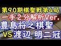 一手2分解析Ver ▲豊島将之棋聖 対 △渡辺 明二冠 第90期ヒューリック杯棋聖戦五番勝負第4局より