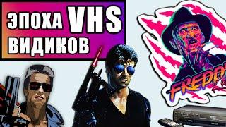 Эпоха VHS кассет и фильмов Глазами Школьника 90 х Фильмы 90 х