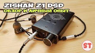 ZiShan Z1 DSD - обзор и опыт использования Hi-Res аудио плеера