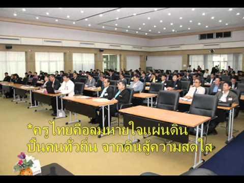 07+เพลงนักสู้ครูไทย+prachoom+chchporpokh1258