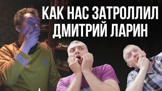 КАК НАС ЗАТРОЛЛИЛ ДМИТРИЙ ЛАРИН