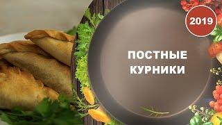 Уральская кухня / Монастырские рецепты / Постные курники