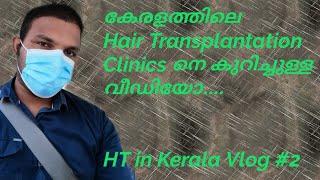 Hair Transplantation Complete Malayalam Review #Hair Tree Kerala Hospital Details#