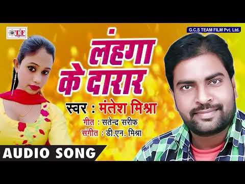 Mantesh Mishra Hit