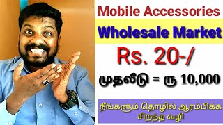 Wholesale Mobile 💚Accessories Market|Mumbai | மொபைல் சம்பத்தப்பட்ட பொருள்கள் மொத்த வியாபாரம் |