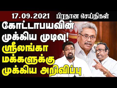 இன்றைய முக்கிய செய்திகள் - 17.09.2021   Srilanka Tamil News