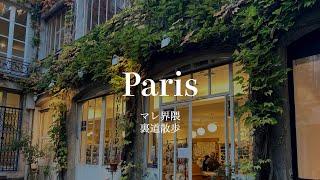 【パリ4区、栄光と悲劇の町「マレ」】裏道散歩 !パリ在住フランス政府公認ガイド中村じゅんじと歩くパリ散歩