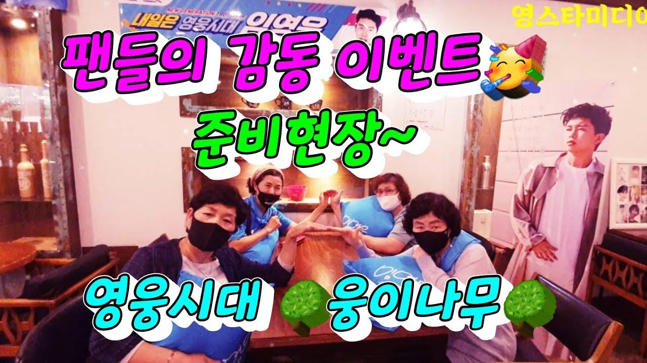 """임영웅/ 찐팬들의 폭풍감동 이벤트 준비현장 너무 예쁘네요~영웅시대 경기북부 """"웅이나무""""데뷔 4주년 축하💐 """"더치480 KH"""" 카페 8월6일"""