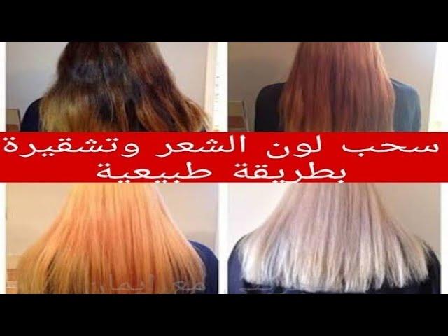 اقوى مكون لسحب لون الشعر من غير ضرر وفي وقت قياسي Youtube
