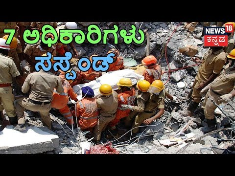 Dharwad Building Collapse: 7 Government Officers Suspended