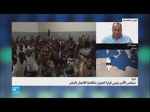 ليبيا: مجلس الأمن يتبنى قرارا لمكافحة الاتجار بالبشر