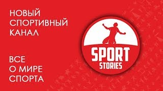 Промо видео канала Sport Stories - все о мире спорта