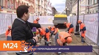 На Старом Арбате начались работы по замене плитки. - Москва 24